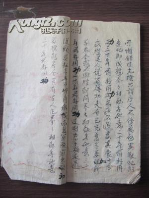 Documenty Li Qing Yun 10